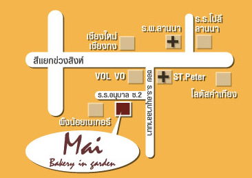 สถานที่ตั้ง ร้านเค้ก Mai Bakery ที่จังหวัดเชียงใหม่